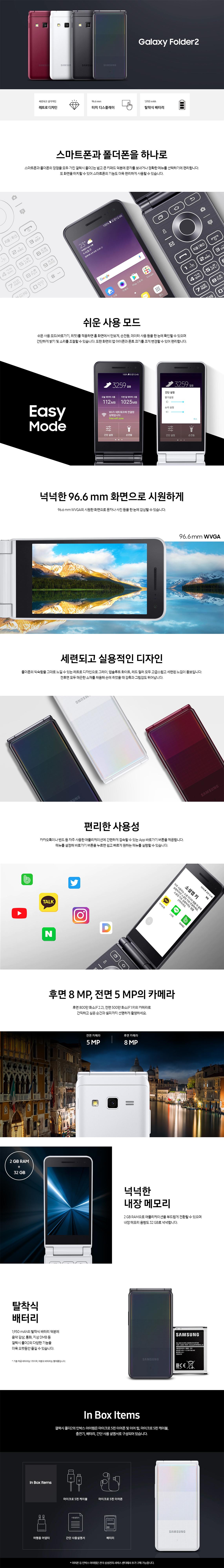 SM-G160N_제품상세.jpg