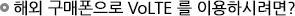 해외 구매폰으로 VoLTE를 이용하시려면?